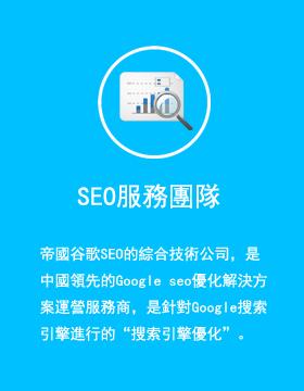 谷歌網站優化排名公司-谷歌優化推廣服務