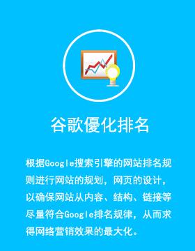 Google Seo優化網站推廣-谷歌搜索引擎優化