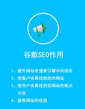 谷歌優化專業優化排名-谷歌SEO網站優化推廣服務
